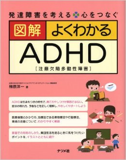よくわかるADHD
