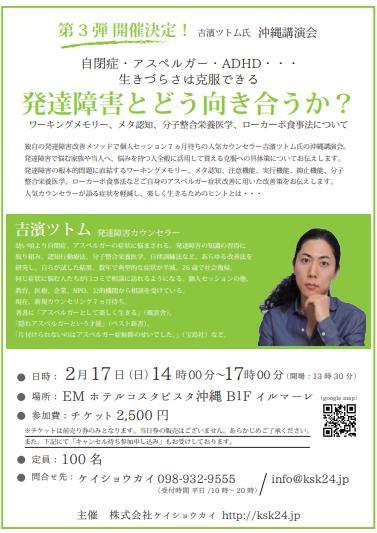 20190217沖縄セミナー